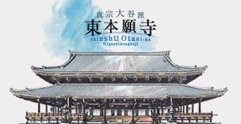 東本願寺オフィシャルサイト