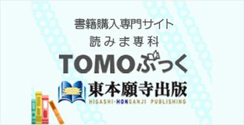 浄土真宗・親鸞聖人に関する書籍なら 東本願寺「読みま専科 TOMOぶっく」