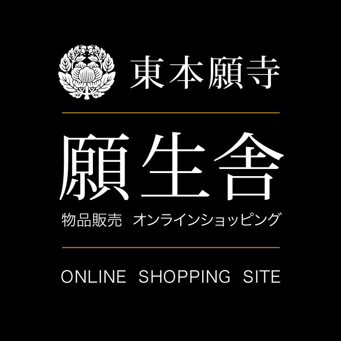 東本願寺 願生舎|物品販売  オンラインショッピング